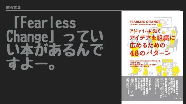 贈る言葉 「Fearless Change」ってい い本があるんで すよー。