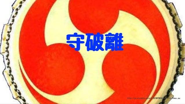 守破離 https://ja.wikipedia.org/wiki/%E5%B7%B4#/media/File:Tomoe.jpg