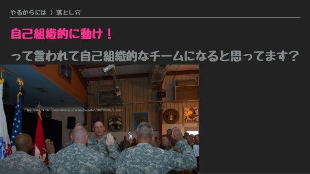 やるからには > 落とし穴 自己組織的に動け! って言われて自己組織的なチームになると思ってます? https://www.flickr.com/photos/soldiersmediacenter/8007942436/sizes/l