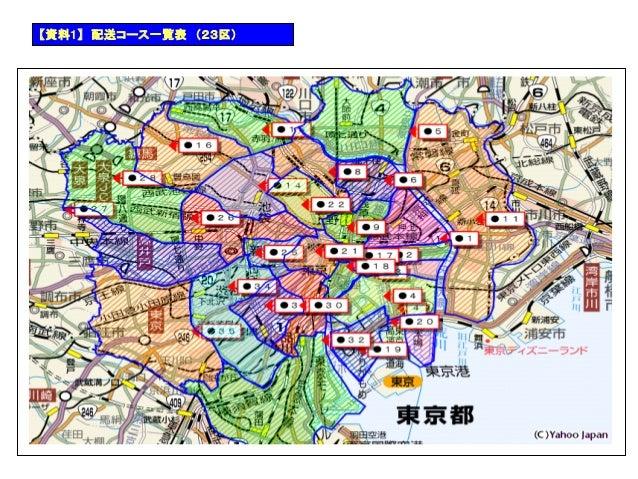 【資料1】 配送コース一覧表 (23区)