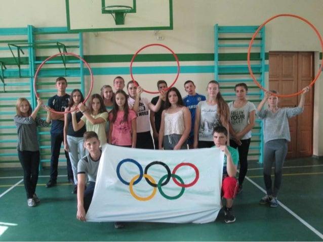 олимпиада олимпиада