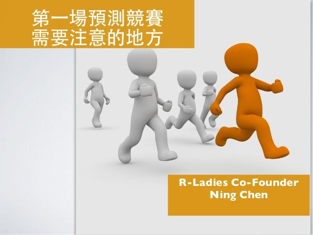 第⼀一場預測競賽 需要注意的地⽅方 R-Ladies Co-Founder Ning Chen