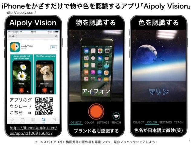 イーンスパイア(株)横田秀珠の著作権を尊重しつつ、是非ノウハウをシェアしよう! 1 iPhoneをかざすだけで物や色を認識するアプリ「Aipoly Vision」 http://aipoly.com/ Aipoly Vision https:/...
