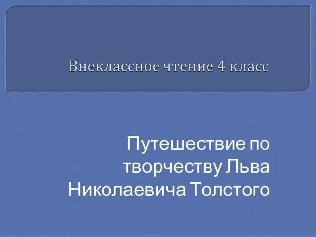 Путешествие по творчеству Льва Николаевича Толстого