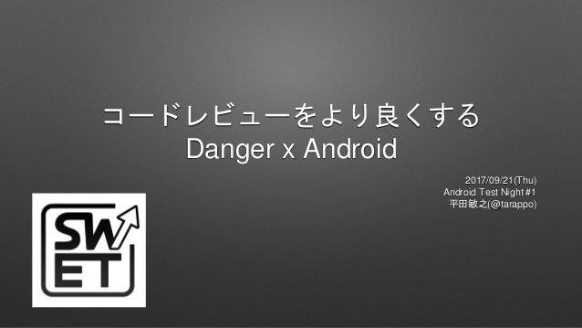 コードレビューをより良くする Danger x Android 2017/09/21(Thu) Android Test Night #1 平田敏之(@tarappo)