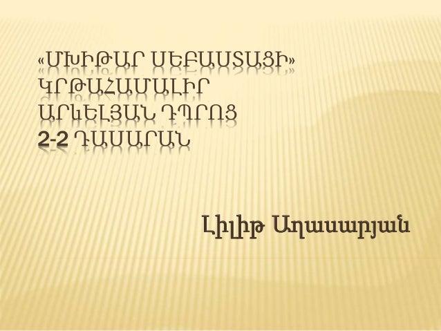 «ՄԽԻԹԱՐ ՍԵԲԱՍՏԱՑԻ» ԿՐԹԱՀԱՄԱԼԻՐ ԱՐևԵԼՅԱՆ ԴՊՐՈՑ 2-2 ԴԱՍԱՐԱՆ Լիլիթ Աղասարյան