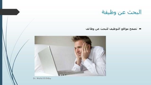وظيفة عن البحث وظائف عن للبحث التوظيف مواقع تصفح Dr. Walid El Etriby