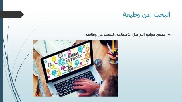 وظيفة عن البحث وظائف عن للبحث االجتماعى التواصل مواقع تصفح Dr. Walid El Etriby