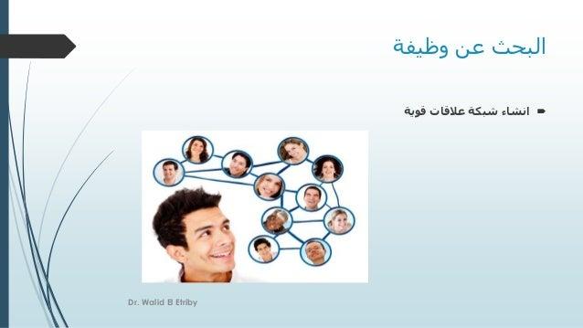 وظيفة عن البحث قوية عالقات شبكة انشاء Dr. Walid El Etriby
