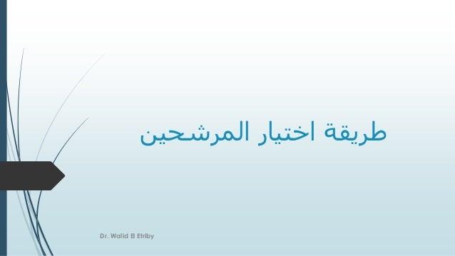 المرشحين اختيار طريقة Dr. Walid El Etriby