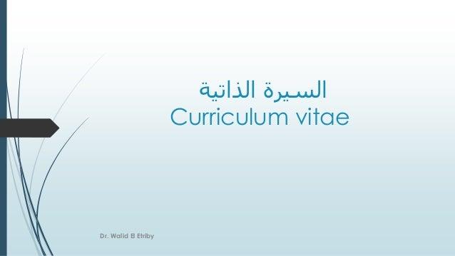 الذاتية السيرة Curriculum vitae Dr. Walid El Etriby