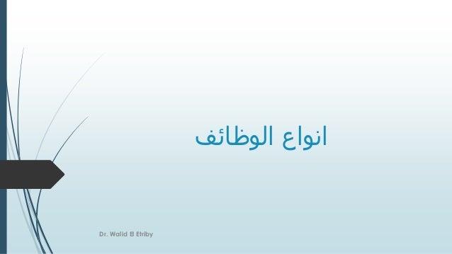 الوظائف انواع Dr. Walid El Etriby