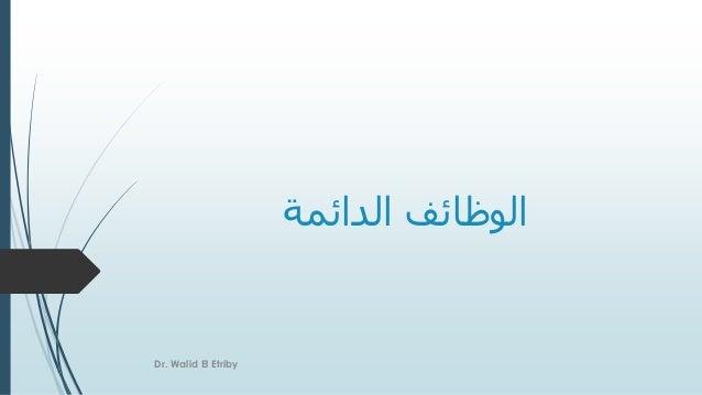 الدائمة الوظائف Dr. Walid El Etriby