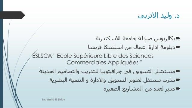 """د.االتربي وليد االسكندرية جامعة صيدلة بكالريوس فرنسا اسلسكا من اعمال ادارة دبلومة ESLSCA """" Eco..."""