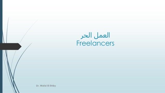 الحر العمل Freelancers Dr. Walid El Etriby