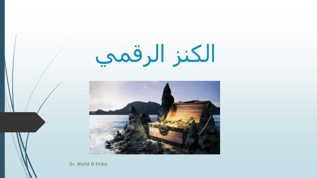 الرقمي الكنز Dr. Walid El Etriby