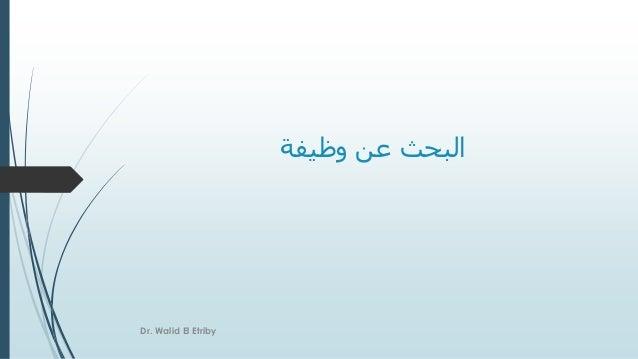 وظيفة عن البحث Dr. Walid El Etriby