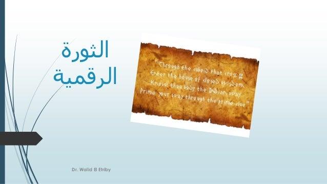 الثورة الرقمية Dr. Walid El Etriby