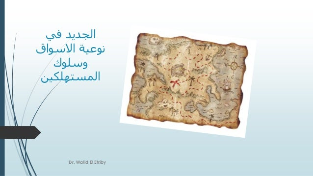 في الجديد االسواق نوعية وسلوك المستهلكين Dr. Walid El Etriby