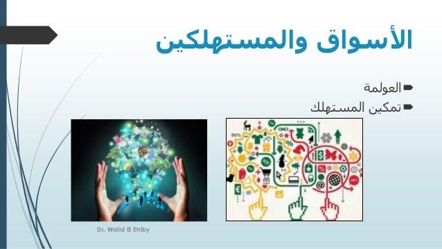 والمستهلكين األسواق العولمة المستهلك تمكين Dr. Walid El Etriby