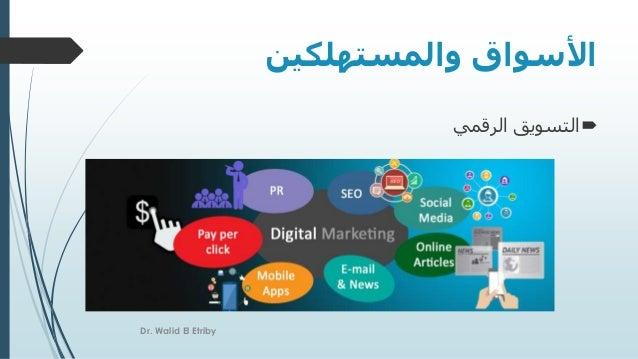والمستهلكين األسواق الرقمي التسويق Dr. Walid El Etriby