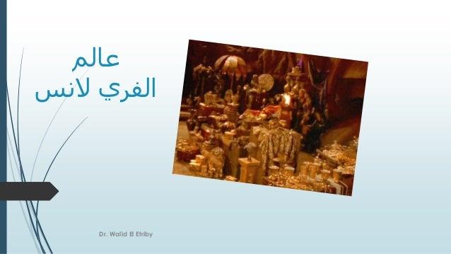 عالم النس الفري Dr. Walid El Etriby