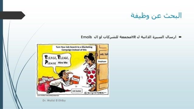 وظيفة عن البحث ل الذاتية السيرة ارسالHRال او للشركات مجمعةEmails Dr. Walid El Etriby
