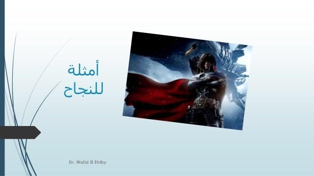أمثلة للنجاح Dr. Walid El Etriby