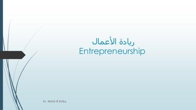 األعمال ريادة Entrepreneurship Dr. Walid El Etriby
