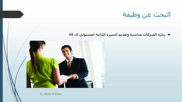 وظيفة عن البحث ال لمسئولى الذاتية السيرة وتقديم مباشرة الشركات زيارةHR Dr. Walid El Etriby