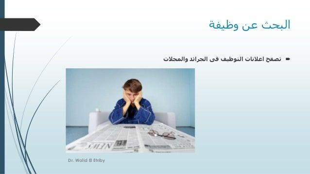 وظيفة عن البحث والمجالت الجرائد فى التوظيف اعالنات تصفح Dr. Walid El Etriby