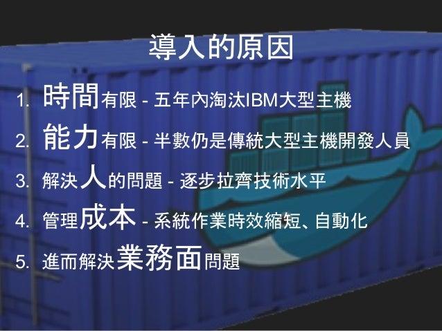 系統靈活彈性 虛擬化伺服器就是軟體 快速驗證 POC 虛擬機重要資料存放 - SAN Storage (EMC) - vSphere Docker Volume 奇谈怪论:从容器想到去IOE、去库存和独角兽