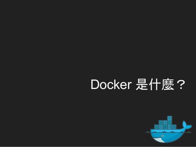 Docker 是什麼?