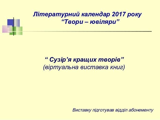 """Літературний календар 2017 року """"Твори – ювіляри"""" """" Сузір'я кращих творів"""" (віртуальна виставка книг) Виставку підготував ..."""