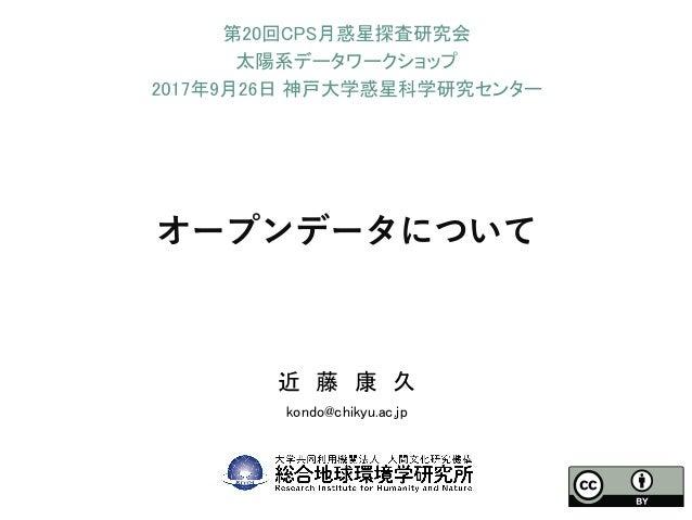 オープンデータについて 近 藤 康 久 kondo@chikyu.ac.jp