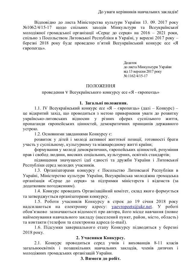 До уваги керівників навчальних закладів! Відповідно до листа Міністерства культури України 13. 09. 2017 року №1062/4/15-17...