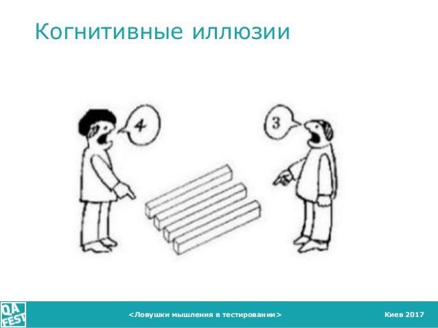 Киев 2017 Когнитивные иллюзии <Ловушки мышления в тестировании>