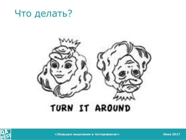 Киев 2017 Что делать? <Ловушки мышления в тестировании>