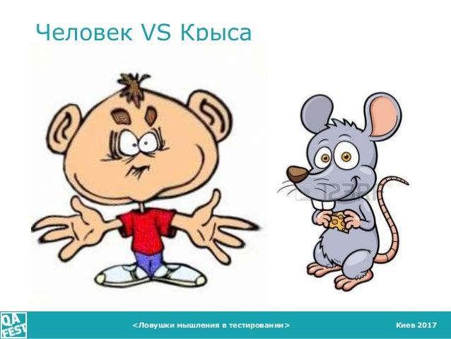 Киев 2017 Человек VS Крыса <Ловушки мышления в тестировании>
