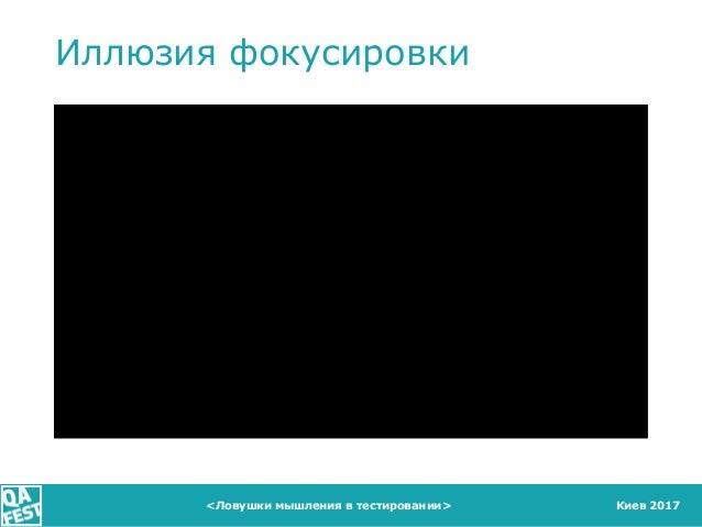 Киев 2017 Иллюзия фокусировки <Ловушки мышления в тестировании>