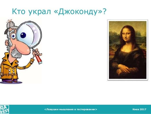 Киев 2017 Кто украл «Джоконду»? <Ловушки мышления в тестировании>