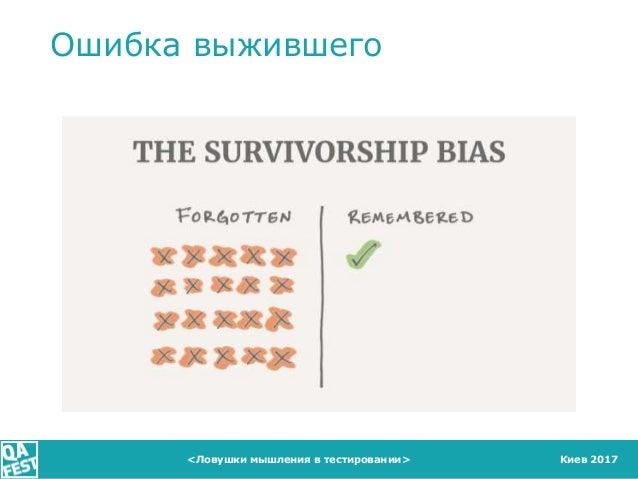 Киев 2017 Ошибка выжившего <Ловушки мышления в тестировании>