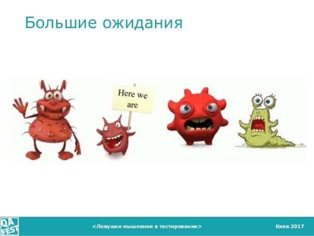 Киев 2017 Большие ожидания <Ловушки мышления в тестировании>