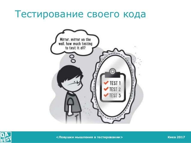 Киев 2017 Тестирование своего кода <Ловушки мышления в тестировании>