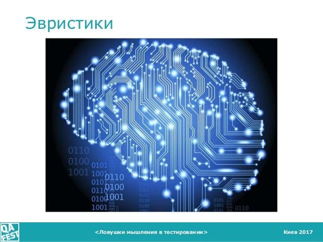 Киев 2017<Ловушки мышления в тестировании> Эвристики