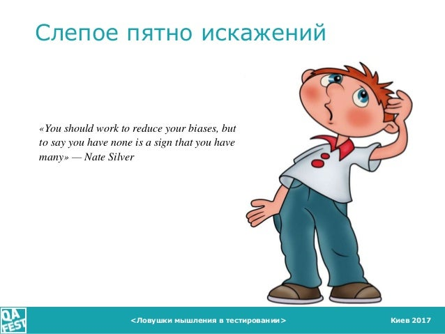 Киев 2017<Ловушки мышления в тестировании> «You should work to reduce your biases, but to say you have none is a sign that...