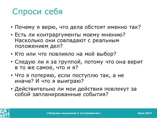 Киев 2017 Спроси себя • Почему я верю, что дела обстоят именно так? • Есть ли контраргументы моему мнению? Насколько они с...