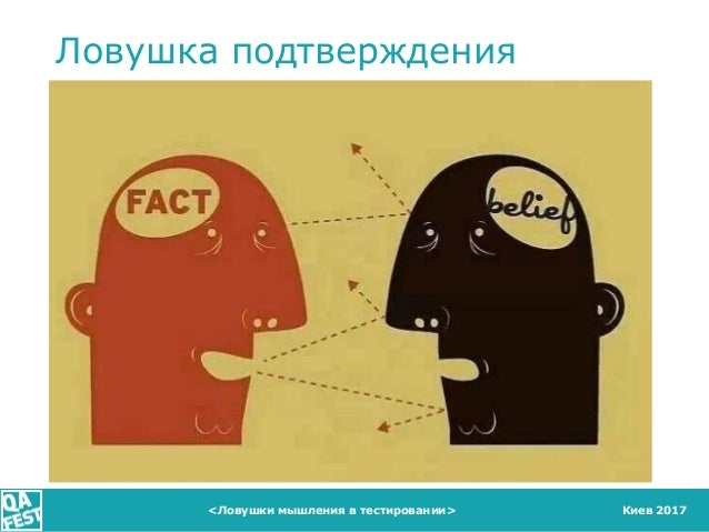 Киев 2017 Ловушка подтверждения <Ловушки мышления в тестировании>