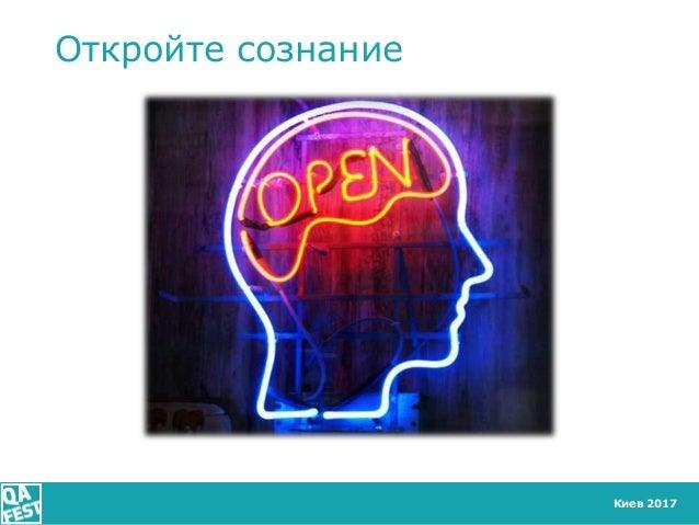 Киев 2017 Откройте сознание