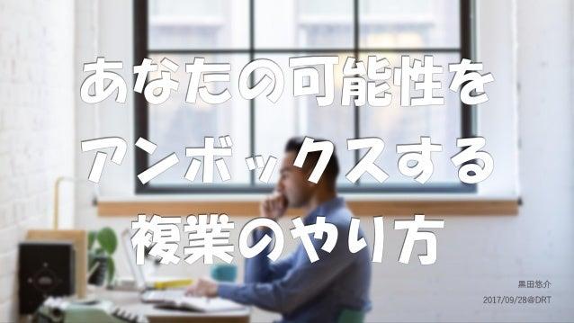 YUSUKE KURODA 黒 田 悠 介